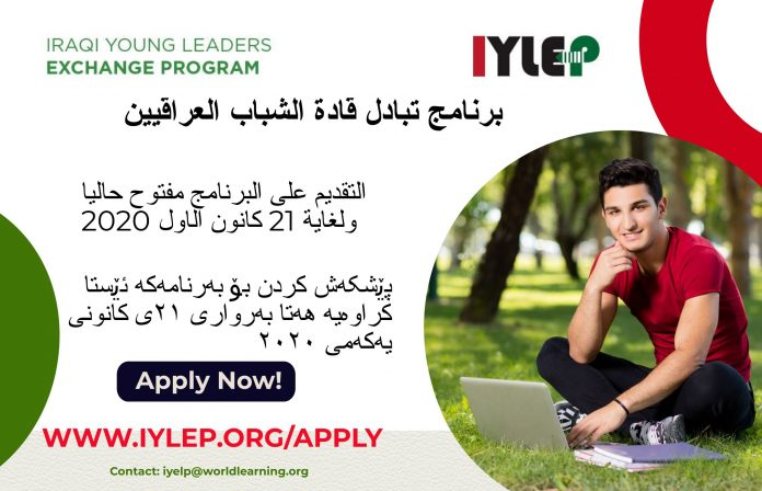THE IRAQI YOUNG LEADERS EXCHANGE PROGRAM (IYLEP) 2021